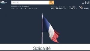 【パリテロ事件】Amazon日本公式サイトがフランスに「哀悼の意と励ましの言葉」を捧げる / solidarite