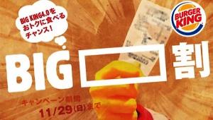 【衝撃】バーガーキングに「ビッグ○○」持参で割引になる企画!「ビッグな俺」でも割引される事が判明(笑)