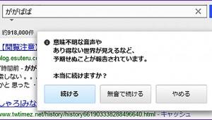 【危険】Yahoo! JAPANで「ががばば」を検索するとヤバイ現象が発生! 絶対に検索してはいけない