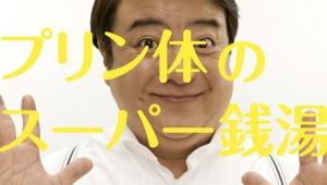 【アリなのか】彦摩呂が食レポで名人芸を披露のはずが(笑)! ラーメンをプリン体でレポート