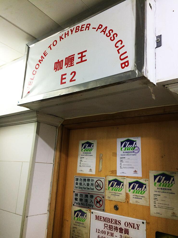 hongkong-curry16