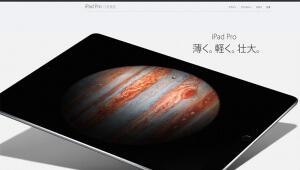 【衝撃】iPad Proの公式サイトに隠された秘密が凄い! 秘密は「木星」に隠されている