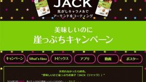 【危機】激ウマだが絶望的に売れない森永のお菓子ジャック / あまりにも売れず森永が消費者に自虐的ヘルプ