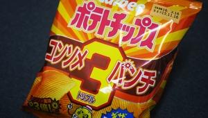 【最強】ポテトチップスWコンソメじゃ物足りねえ! トリプルコンソメ新発売キタァアアア! 通常の3倍!