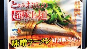 【衝撃】超電磁つけ麺(レールメン)が歌舞伎町で大人気! いつまで経っても超電磁パワーで冷めない