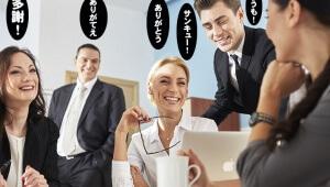 【必見】単なる「サンキュー」だけじゃダメ! 様々な「ありがとう」の英語バリエーションまとめ