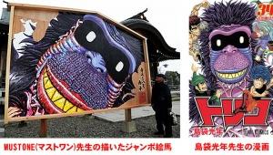 【大炎上】ジャンプの漫画「トリコ」のキャラをパクって描いた? 神社の絵馬デザインがパクリ疑惑で炎上