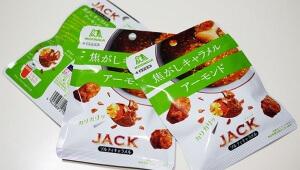 【危機】森永のお菓子ジャックが絶望的に売れない理由7つ / 誰が観てもムカつくCM動画など