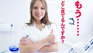 【衝撃】男子の多くが女歯科衛生士の体を顔に押し付けられたドキドキ経験がある事が判明!