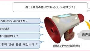 日本語を外国語に訳せるパナソニックの秘密道具「メガホンヤク」が凄い! 成田空港で導入