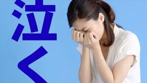 【衝撃】NHK気象予報士女性が生放送中に泣き出す / 理由不明で視聴者が心配「気にすんな頑張れ!」