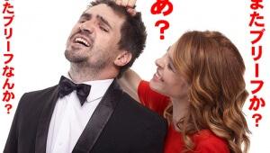 【男子必見】女子は男子に「トランクスをはいてて欲しい」と思ってる事が判明! ブリーフは絶望的に不人気