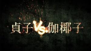 【マジかよ】「リング」貞子と「呪怨」伽椰子が対決! 映画「貞子vs伽椰子」公開決定!