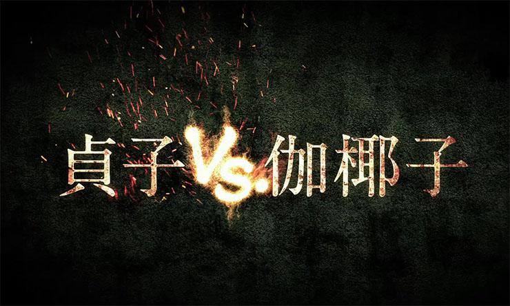 sadako-vs-kayako4