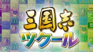 【衝撃】自分でコーエーの三国志ゲームが作れる「三国志ツクール」発売決定(笑)! 価格は900円で激安!
