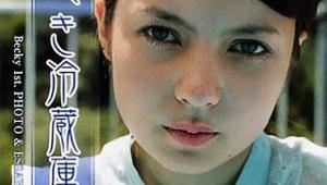【衝撃スクープ】ベッキーに出演料5億円! 川谷との不倫騒動で「大人向けビデオ」の出演依頼を検討 / 年内発売か