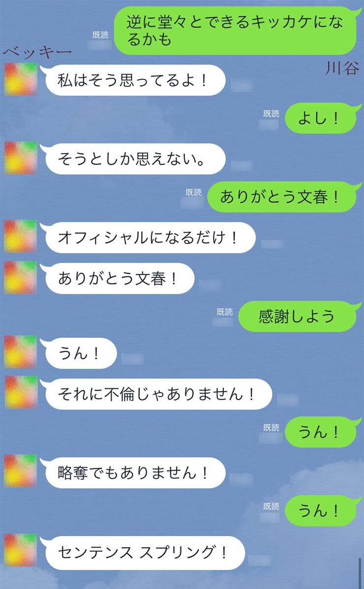 becky-kawatani-003