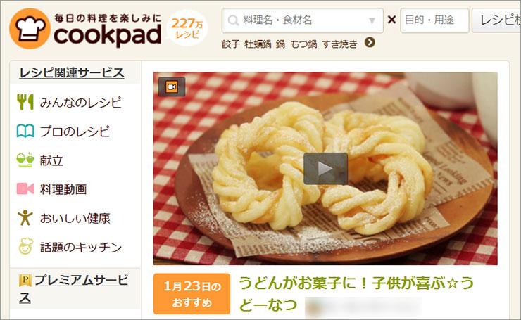 cookpad1