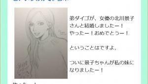 【衝撃】北川景子と結婚した弟DAIGOを漫画家の姉が祝福 / 公式ブログに北川景子のイラストを掲載
