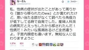 【必読】アイドル金澤朋子が子宮内膜症と診断 / あなたは産婦人科系の病気を誤解していませんか?