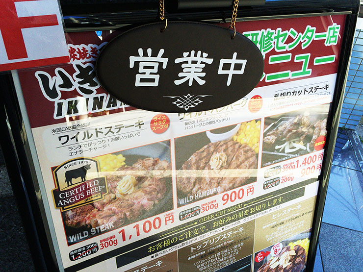 ikinari-steak17