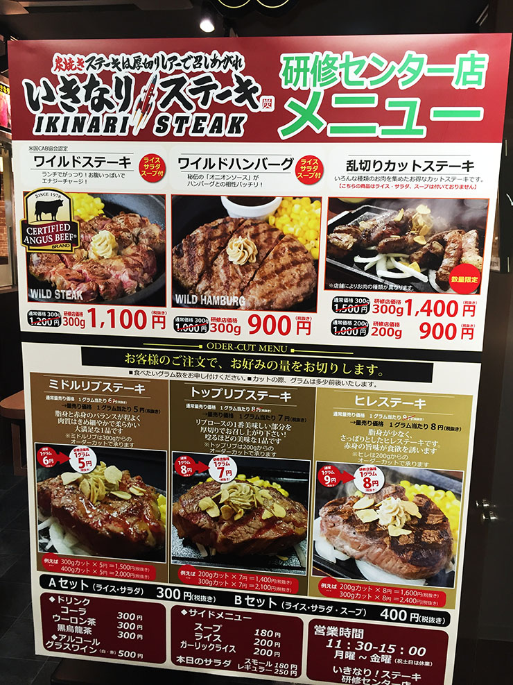 ikinari-steak19