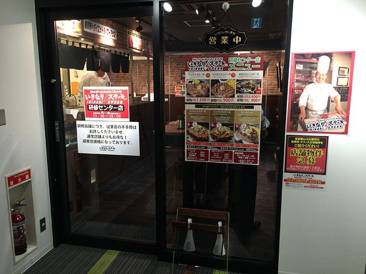 ikinari-steak5