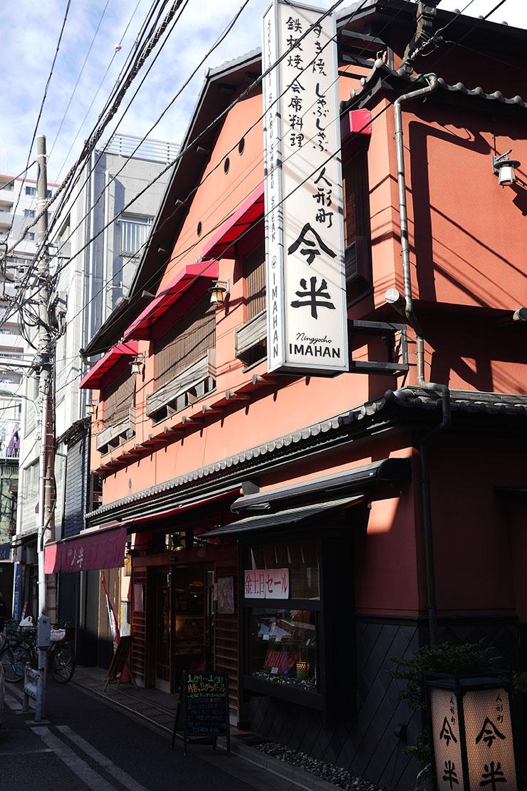 imahan-sukiyaki-01