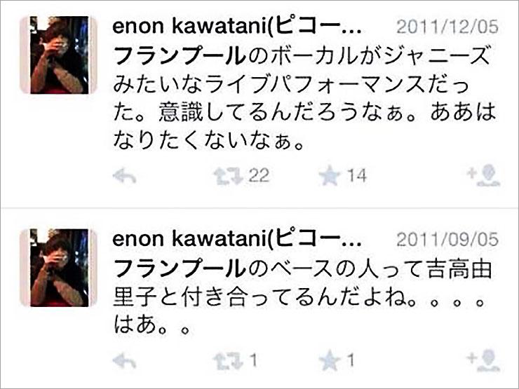kawatanieon1