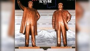 【必見】元朝鮮総連職員で「聖闘士星矢」マニアの腐女子ライターが北朝鮮本を出版 / 北の三叉路(安宿緑)