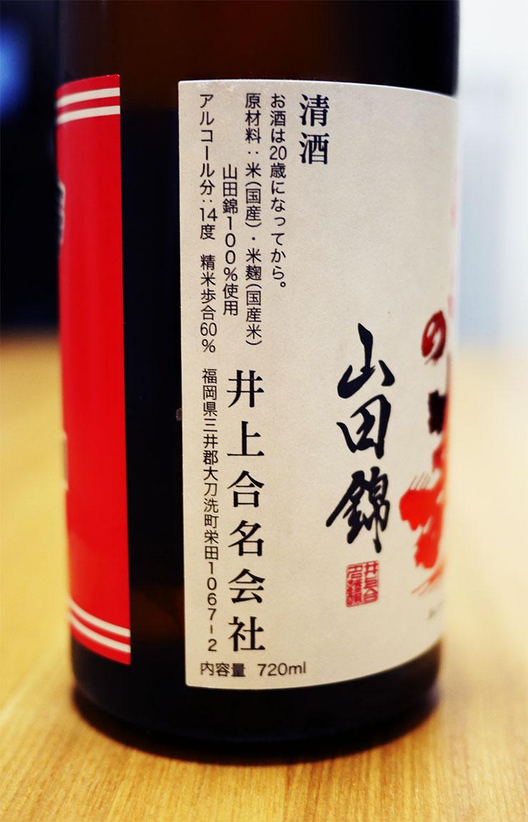 mitsui-sake2
