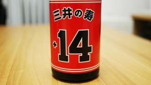 【マンガ酒】週刊少年ジャンプ「スラムダンク」の日本酒を飲もうぜ! 熱燗がイイんだぜ!