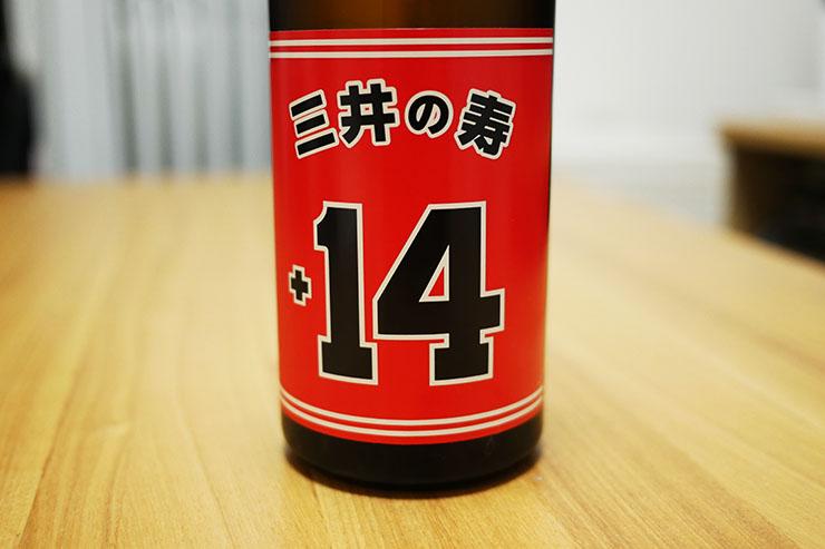 mitsui-sake4