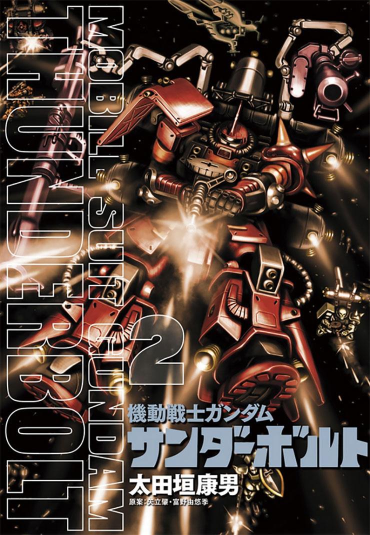 mobile-suit-gundam-thunderbolt1