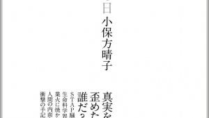 【衝撃】小保方晴子が初めて自分の気持ちを伝える著書「あの日」発売 / 気持ちを吐き出す初めての場