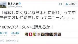 【炎上】松本人志がSMAP解散騒動でブチギレ激怒「俺が中居に木村に謝れって言ったニュースは嘘! 久々に訴える!」