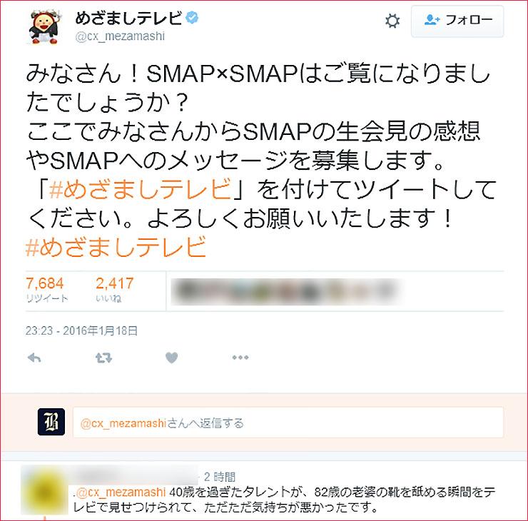smap-smap-kaisan