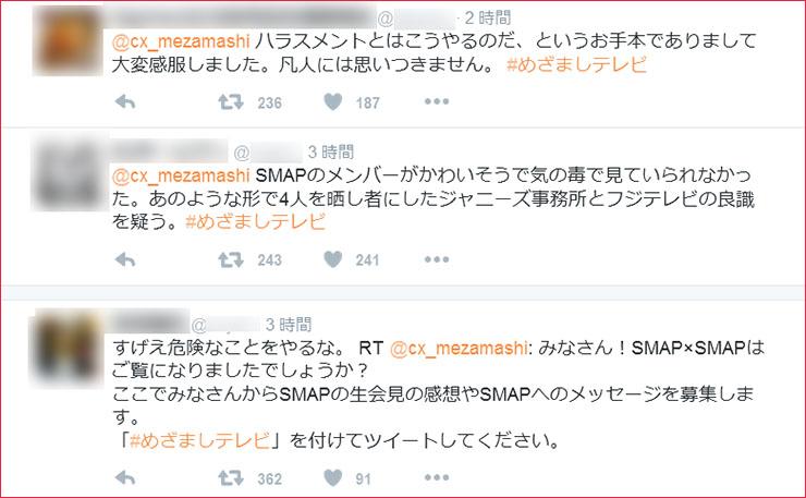 smap-smap-kaisan1