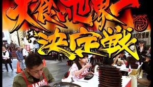 【激怒】テレビ東京「大食い世界一決定戦」に視聴者が違和感 / 日本人に有利なすき焼き勝負は卑怯だ!