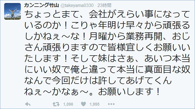 takeyama1