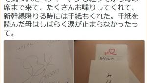 【感動秘話】ベッキーが年末にとった行動に涙が止まらない / 新幹線でとある母親に贈ったサインと手紙