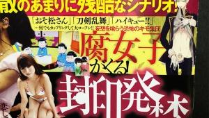 【大炎上】腐女子バッシングを掲載したミリオン出版の雑誌が謝罪「大変申し訳ございません」