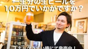 【グルメ革命】居酒屋が10万円で「生ビール一生飲み放題の権利」を販売開始 / 710万円も得するぞ(笑)