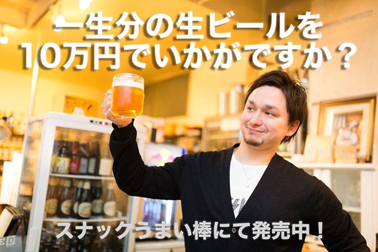 free-beer-umaibou1