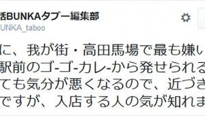 【不快感】人気雑誌記者「ゴーゴーカレーの蒸気のニオイは気分が悪くなるから近づきたくない」「入店する人の気が知れない」