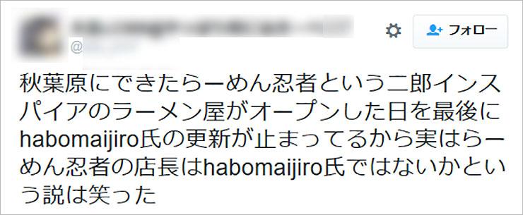 habomaijiro3