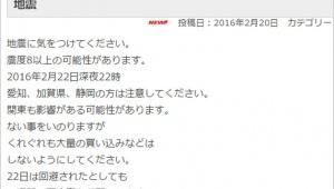 【大炎上】2月22日22時に震度8の地震発生せず / 予言者に猛烈なバッシングの嵐「こういうの逮捕できないの?」
