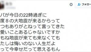 【衝撃】死を覚悟する人も出現 / 予言者の「2月22日22時に震度8の地震」発言で日本中が大パニック! 多くの人が精神不安定に