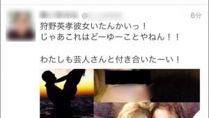 【衝撃】狩野英孝の浮気疑惑写真を週刊文春に売ろうとする女子がTwitterに出現