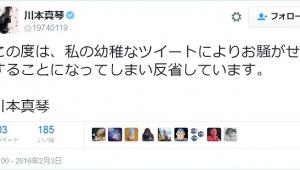 【緊急スクープ】川本真琴が狩野英孝との交際騒動に反省文掲載「私の幼稚なツイート反省してる」